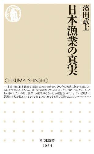 日本漁業の真実 (ちくま新書)