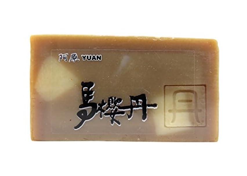 伝導世界に死んだ定期的ユアン(YUAN) ランタナソープ 固形 100g (阿原 ユアンソープ)