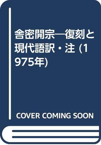 舎密開宗―復刻と現代語訳・注 (1975年)