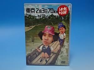 水曜どうでしょう 第10弾 東京2泊3日70km/マレーシアジャングル探検 [DVD]