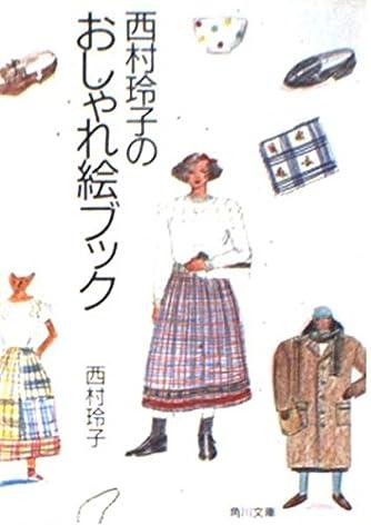 西村玲子のおしゃれ絵ブック (角川文庫)
