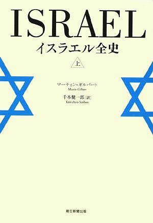 イスラエル全史 上の詳細を見る