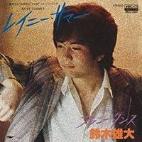 レイニー・サマー (MEG-CD)