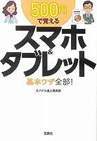 500円で覚えるスマホ&タブレット 基本ワザ全部! (宝島SUGOI文庫)