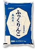 【精米】ホクレン無洗米ふくりんこ 5kg 平成27年産
