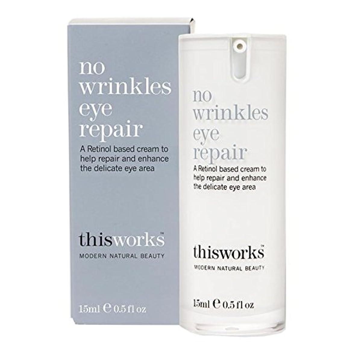 間違っているめまい苦味This Works No Wrinkles Eye Repair 15ml - これは何のしわ、目の修理15ミリリットルを働きません [並行輸入品]