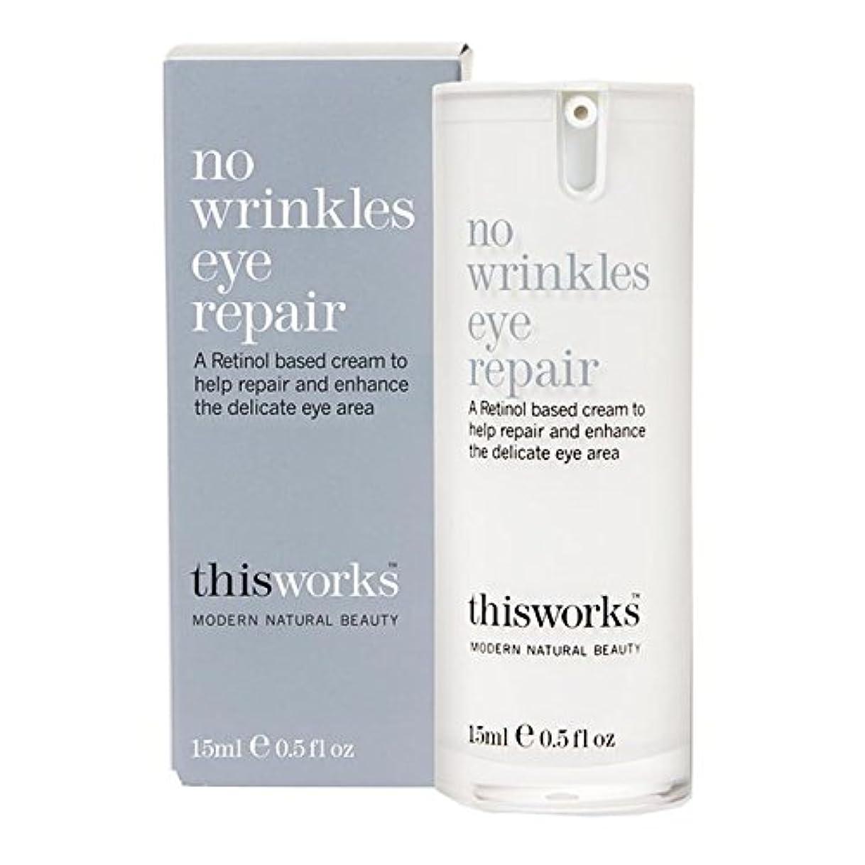スローガン若者受賞This Works No Wrinkles Eye Repair 15ml - これは何のしわ、目の修理15ミリリットルを働きません [並行輸入品]