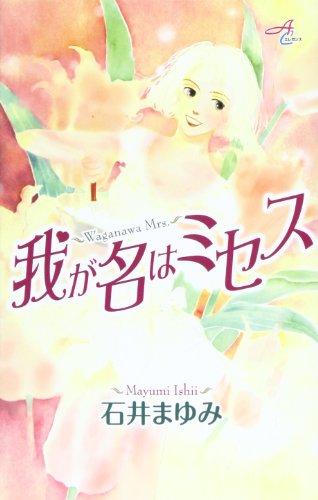 我が名はミセス (秋田コミックスエレガンス)の詳細を見る