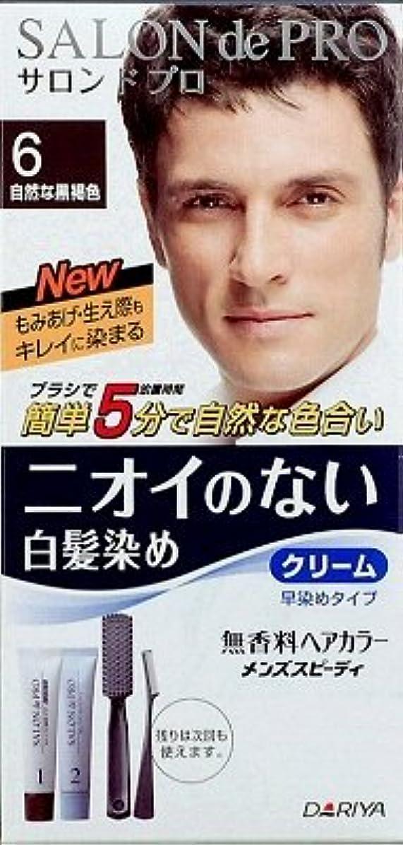 サロンドプロ無香料ヘアカラーメンズスピーディ(白髪用) 6自然な黒褐色 × 10個セット