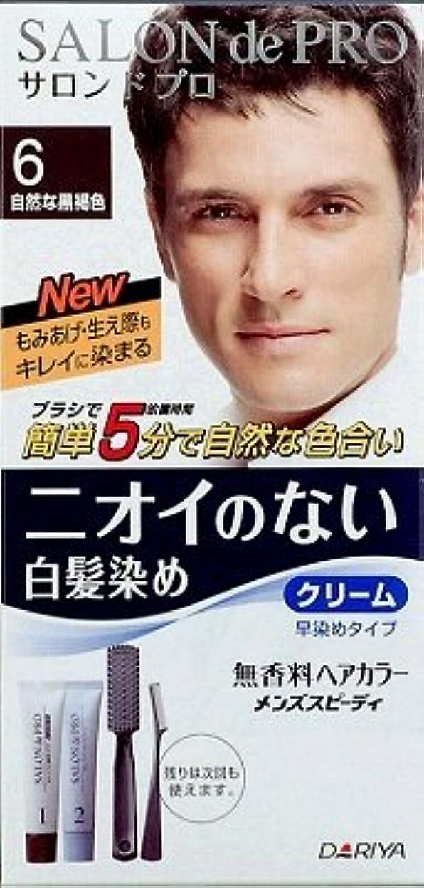 校長存在歯サロンドプロ無香料ヘアカラーメンズスピーディ(白髪用) 6自然な黒褐色 × 10個セット