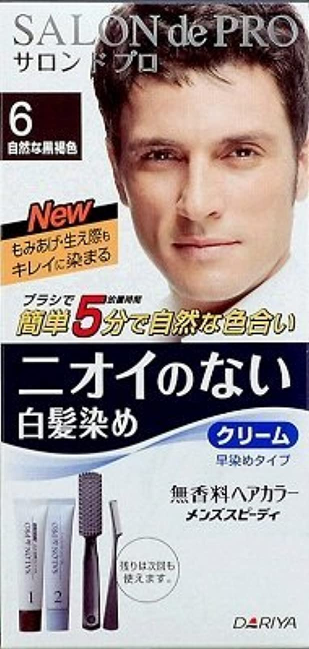 乱闘本体励起サロンドプロ無香料ヘアカラーメンズスピーディ(白髪用) 6自然な黒褐色 × 10個セット