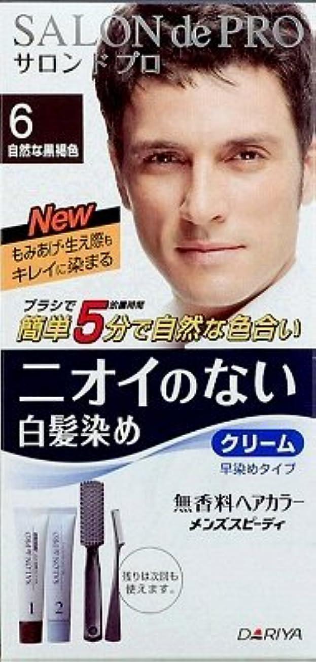 汚染するブレンド効能サロンドプロ無香料ヘアカラーメンズスピーディ(白髪用) 6自然な黒褐色 × 10個セット