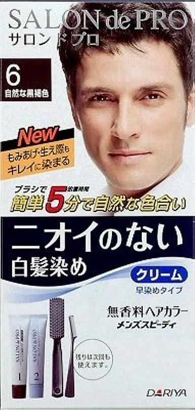 お気に入り発症熟達サロンドプロ無香料ヘアカラーメンズスピーディ(白髪用) 6自然な黒褐色 × 10個セット