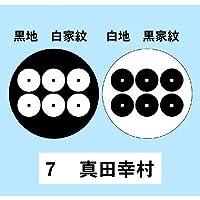 安全・サイン8 家紋シール10枚セット (中-1) カラー:黒地 白家紋 家紋番号・家紋名:16 島津義久