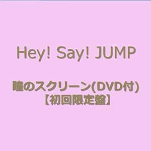 瞳のスクリーン(初回限定盤)(DVD付)