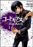 コードギアス—反逆のルルーシュ (1) (あすかコミックDX)