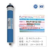 第5RO逆浸透膜フィルター/ALT-RO50-3専用/RO逆浸透膜浄水器/交換消耗品フィルター