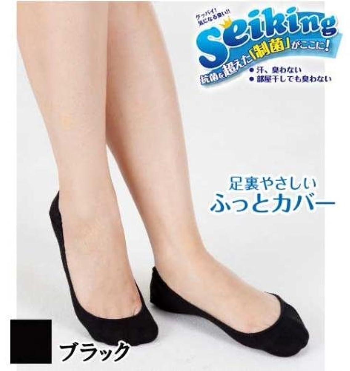 領域発生するハム砂山靴下 SEIKING フットカバー 黒