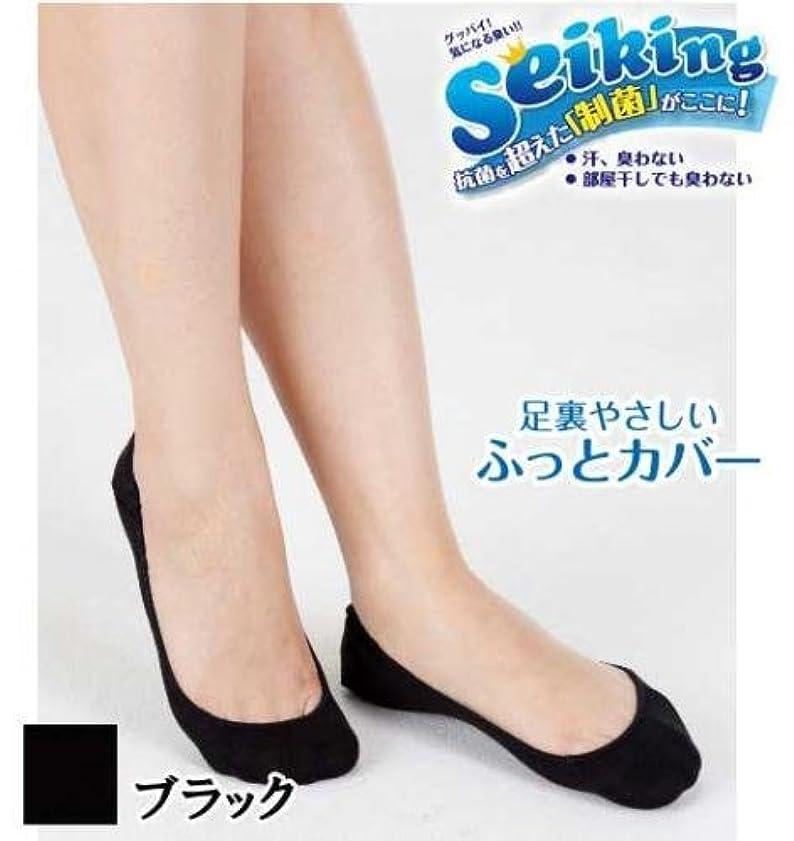 強化シニスクリップ砂山靴下 SEIKING フットカバー 黒