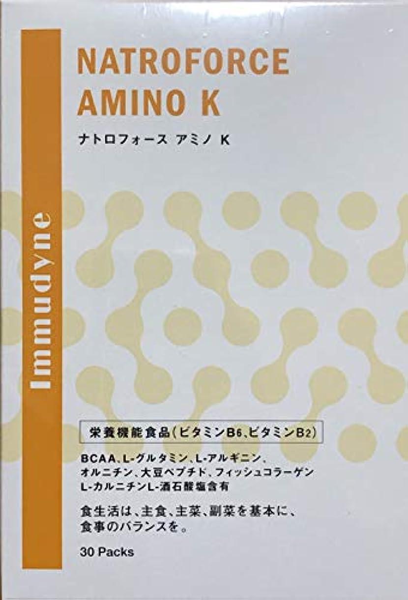 無限大答え訪問ナトロフォースアミノK【アミノ酸サプリメント】