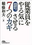 従業員をやる気にさせる7つのカギ  稲盛和夫の経営問答 (日経ビジネス人文庫) 画像
