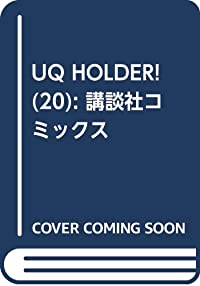 UQ HOLDER!(20) (講談社コミックス)