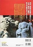 図解大全 日本の神社・お寺入門 (洋泉社MOOK) 画像