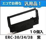 2年保証付き 日本製高品質 ERC-30 ERC-34 ERC-38 ERC30 ERC34 ERC38 NEC プリンター 対応 汎用 インクリボンカセット 紫10個セット