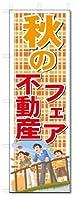 のぼり のぼり旗 秋の不動産フェア (W600×H1800)