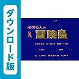 高橋名人の冒険島 [WiiUで遊べるファミリーコンピュータソフト][オンラインコード]