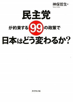 民主党が約束する99の政策で日本はどう変わるか?の詳細を見る