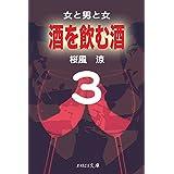 酒を飲む酒3・女と男と女 桜風涼の小説集