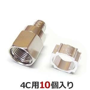 [F-FACTORY] 4C アンテナ接栓 10個入り 4C用 F型接栓 4C接栓 同軸ケーブル用 G4C-10[バルク]