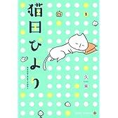 猫田びより 1 (ジャンプコミックス)