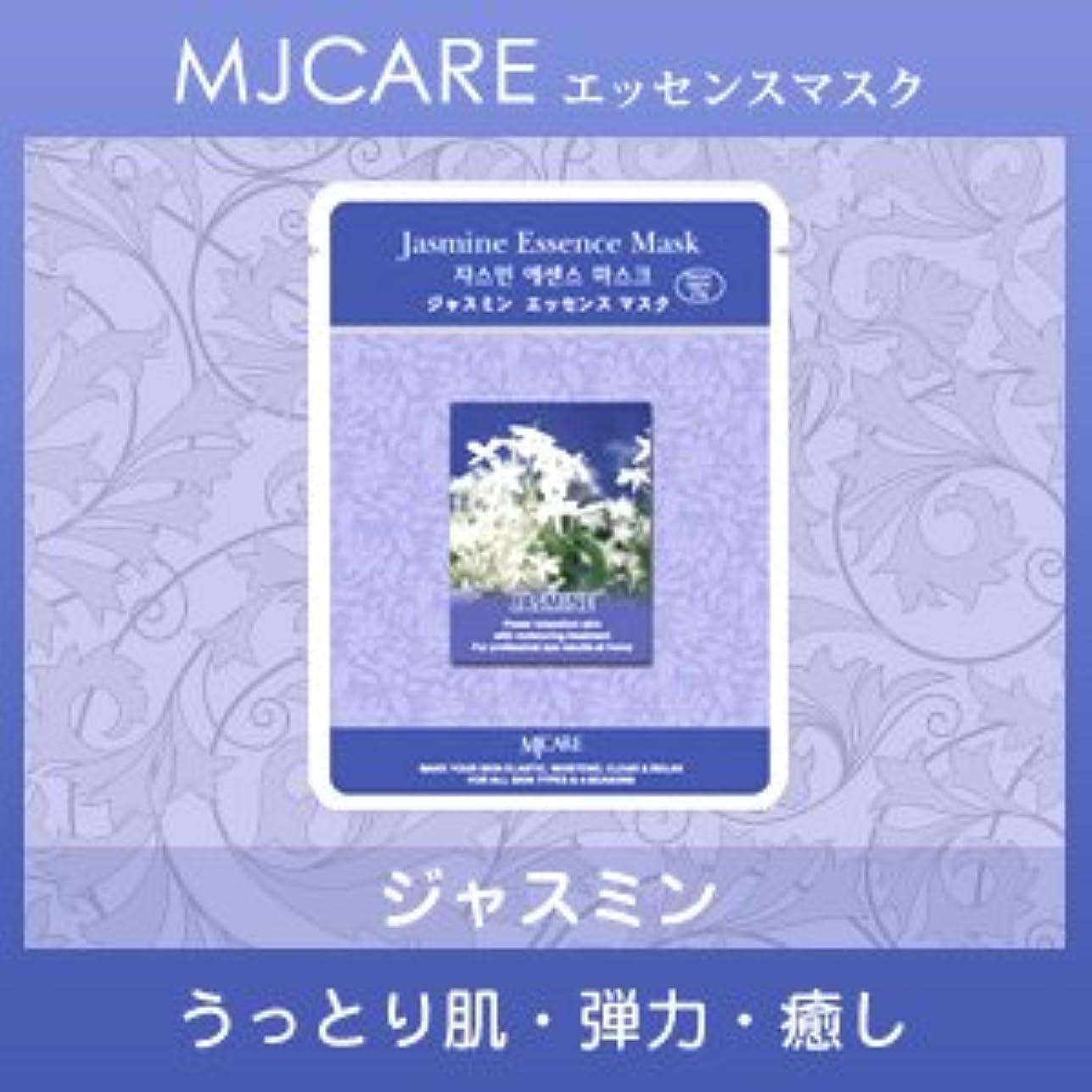 人気簡単に有害なMJCARE (エムジェイケア) ジャスミン エッセンスマスク