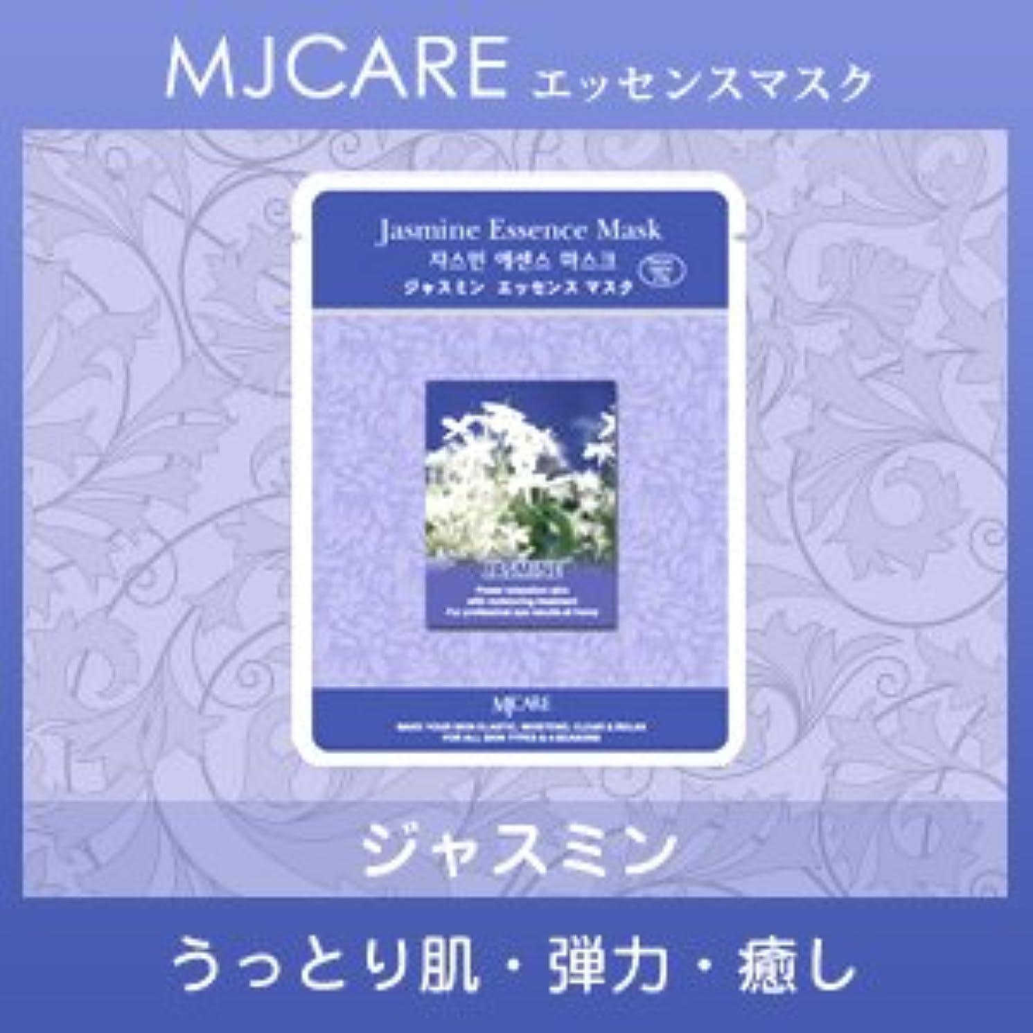 水を飲む昇進検出器MJCARE (エムジェイケア) ジャスミン エッセンスマスク