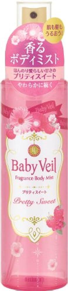 記憶に残る始まり百万Baby Veil(ベビーベール) フレグランスボディミスト プリティスイート 150mL