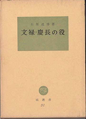 文禄・慶長の役 (1963年) (塙選書〈31〉)
