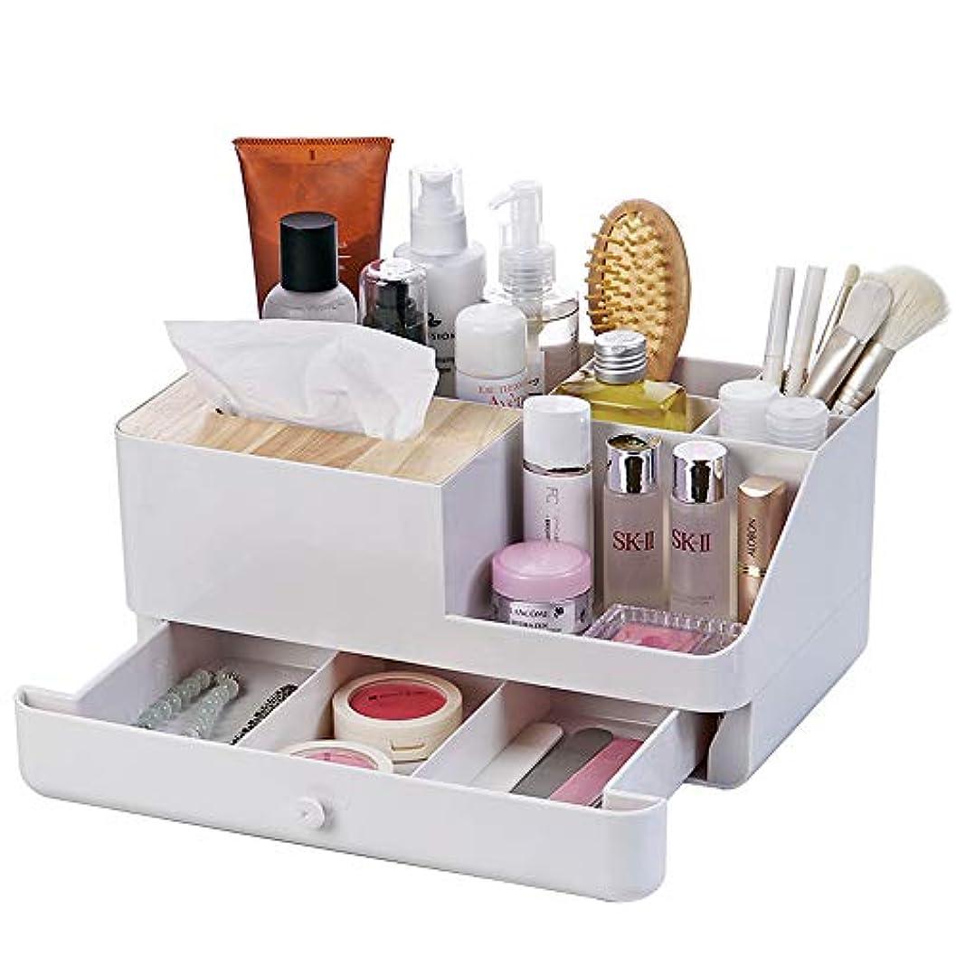 甘やかす転倒潜在的な化粧品収納ボックス BAFFECT コスメボックス 二階収納 水切り 一体型 コスメ アクセサリー ティッシュ 小物入れに適用 ホワイト