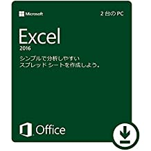 Microsoft Excel 2016 (最新 永続版)|オンラインコード版|Windows|PC2台
