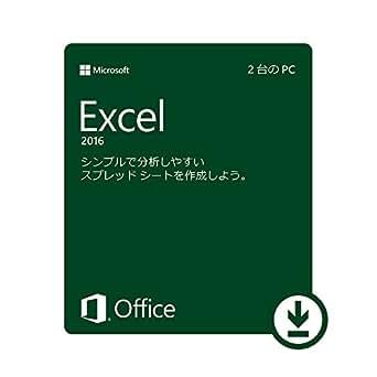 Microsoft Excel 2016 [ダウンロード][Windows版](PC2台/1ライセンス)