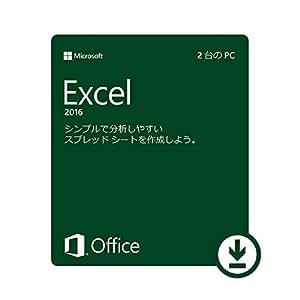 Microsoft Excel 2016 (最新 永続版) オンラインコード版 Windows版