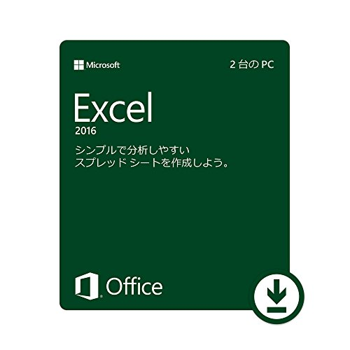 Microsoft Excel 2016 (最新)|オンラインコード版