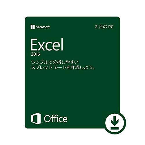 Microsoft Excel 2016 (最新)|オンラインコード版|Windows版