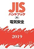 JISハンドブック 電気安全 (71;2019)