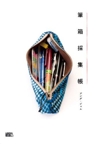 筆箱採集帳 (趣味しゅみ画報)