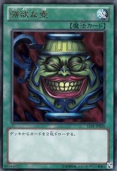 遊戯王/第9期/15AY-JPB26 強欲な壺【ウルトラレア】