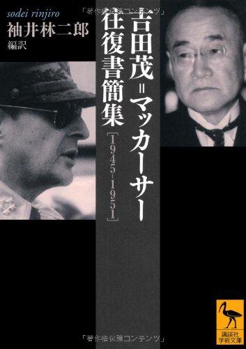 吉田茂=マッカーサー往復書簡集 [1945-1951] (講談社学術文庫)