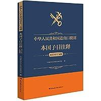 中华人民共和国进出口税则本国子目注释(2019年汇编版)