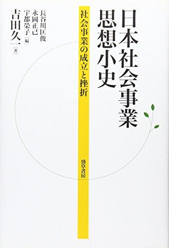 日本社会事業小史: 社会事業思想の成立と挫折